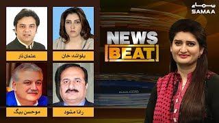 Chairman NAB Tanaza Faida Kis ko Horaha Hai?   News Beat   Paras Jahanzeb   SAMAA TV   25 May 2019