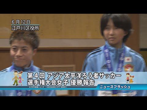 第4回 アジア太平洋ろう者サッカー選手権大会女子 優勝報告