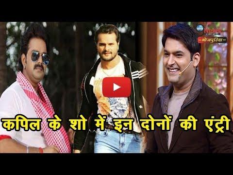 Kapil Sharma Comedy With Bhojpuri Star Khesari Lal, Ravi Kishan, Pawan Singh