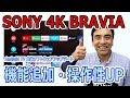 ソニーBRAVIA Android 8.0 アップデートで操作&機能UP!! やるべし!!