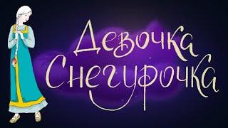 Девочка Снегурочка - русская народная сказка в пересказе В. Даля | Сказки для детей. 0+