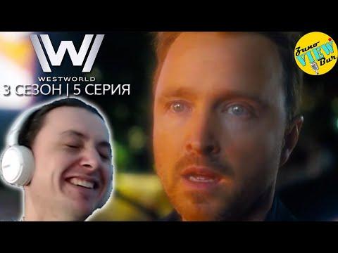 📺 МИР ДИКОГО ЗАПАДА 3 Сезон 5 Серия РЕАКЦИЯ ОБЗОР на Сериал