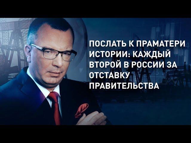 Послать к праматери истории: каждый второй в России за отставку правительства