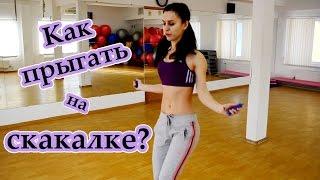 видео Скакалка для похудения: как правильно прыгать, результаты, программы, упражнения