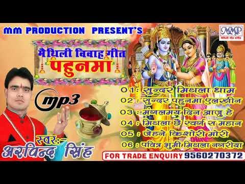 मैथिली विवाह गीत - Maithili Vivah Geet | Maithili Vivah Songs | Arvind Singh | Mmp Video 2018