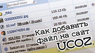 Как добавить файлы на сайт ucoz 5 способов