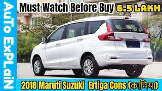 Ertiga 2018 Cons (कामिया) - Must Watch Before Buy,