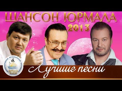ЛУЧШИЕ ПЕСНИ Шансон Юрмала 2013