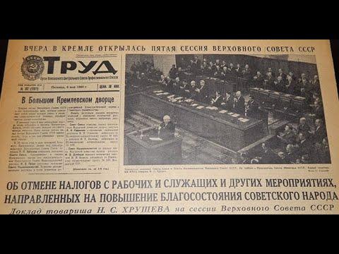 ДК от 10.12.19г. Налоги на людей в СССР