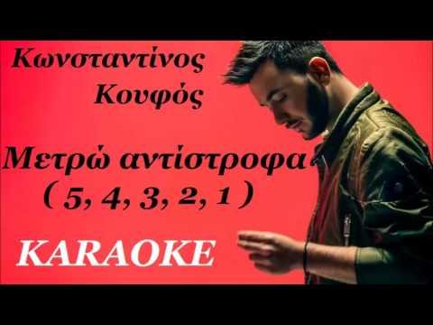 Κωνσταντίνος Κουφός - Μετρώ αντίστροφα (5, 4, 3, 2, 1) KARAOKE