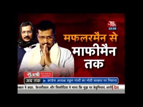 Vishesh | Arvind Kejriwal Says 'So Sorry'; Gadkari, Kejriwal Latest On The List, More To Come?