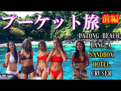 【PHUKET前編】サンドボックスは天国だった!超豪華ホテル、パトンビーチ、バングラストリート、クルーザー!