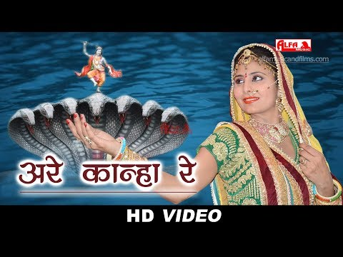 Rajasthani Video Song | अरे कान्हा रे HD Video | Rajasthani Song | Alfa Music & Films
