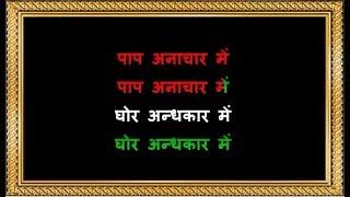 Ram Ji Ki Sena Chali - Karaoke - Ravindra Jain