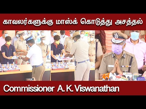 காவலர்களுக்கு Mask and Hand Sanitizers கொடுத்து அசத்தல் | Chennai Commissioner A. K. Viswanathan