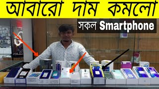আবারো দাম কমলো SmartPhone এর📱New Smartphone Wholesale price in bd🔥Rofiq Vlogs