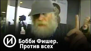 "Бобби Фишер. Против всех | Телеканал ""История"""