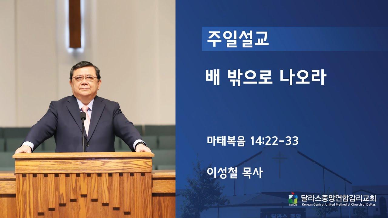 """2020-10-11 - """"배 밖으로 나오라"""""""