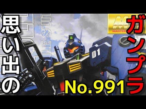 991 1/100 RGM-79N RGM-79Q ジム・クゥエル   『MASTER GRADE』