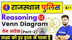 5:30 PM - Rajasthan Police 2019 | Reasoning  by Deepak Sir | Venn Diagram (Part-2)