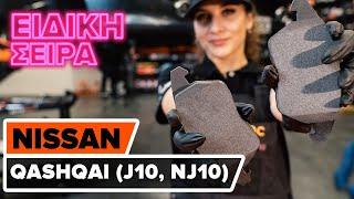Τοποθέτησης Λάδι κινητήρα βενζίνη και ντίζελ NISSAN QASHQAI / QASHQAI +2 (J10, JJ10): δωρεάν βίντεο