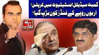 Massive Corruption in gambling medical institute? | Beenaqab | 15 October 2018 | AbbTakk News