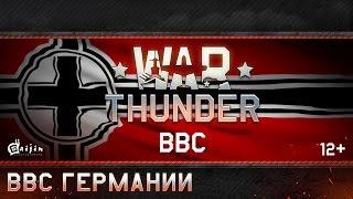 War Thunder: ВВС Германии(Представляем вашему вниманию третье видео из серии