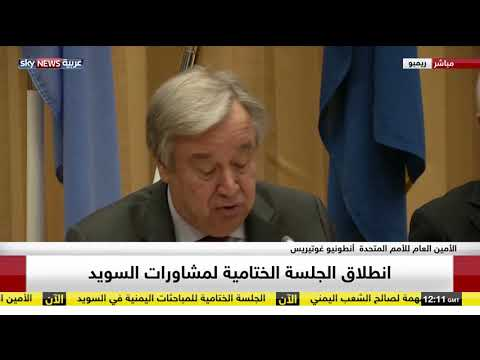 الأمين العام للأمم المتحدة: توصلنا لاتفاق بشأن ميناء الحديدة يقضي بإخراج القوات المتحاربة  - 15:55-2018 / 12 / 13