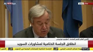 الأمين العام للأمم المتحدة: توصلنا لاتفاق بشأن ميناء الحديدة يقضي بإخراج القوات المتحاربة