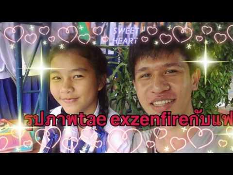 รวมรูปภาพ TAE EXZENFIRE กับแฟน