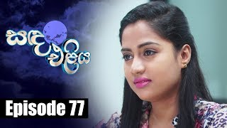 Sanda Eliya - සඳ එළිය Episode 77 | 06 - 07 - 2018 | Siyatha TV Thumbnail
