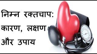 निम्न रक्तचाप:- कारण, लक्षण और घरेलू  उपाय | Low Blood Pressure :- Reasons, Symptoms & Home Remedies