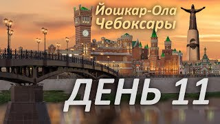 #РомаНеДома. АвтоПутешествие по России. Йошкар-Ола. Чебоксары