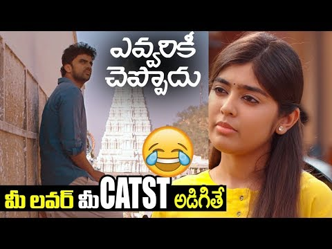 Evvarikee Cheppoddu Movie  Teaser | Latest Telugu Movie Trailers 2019 | Filmylooks