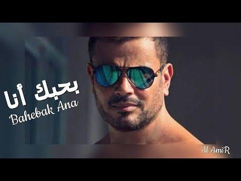 جديد الهضبة عمرو دياب أغنية بحبك أنا 2018 Amr Diab Bahebak Ana