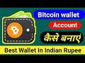 How to Create bitcoin wallet account in hindi In India || best wallet in Indian Rupees