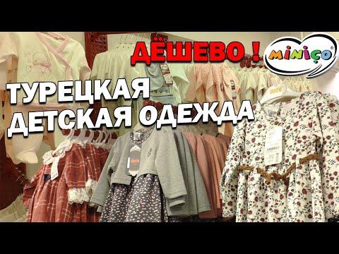 Дешёво и Качественно! Детская одежда магазин Анталия - Лучше чем LC WAIKIKKI - MINICO