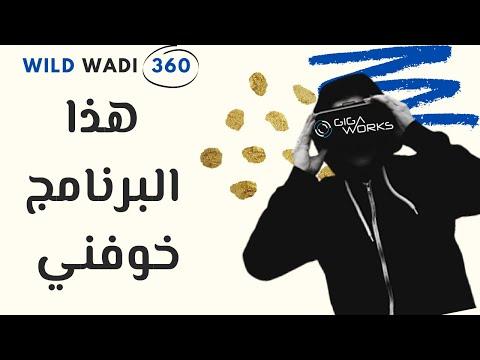 360 video Wild Wadi Water Park Review VR  أول برنامج جربته بنظارتي الجديدة