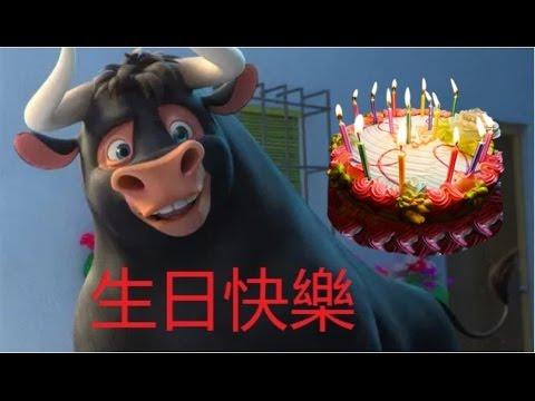 生日快樂 (國語版) 费迪南德 Happy Birthday Song Ferdinand the bull Cantonese