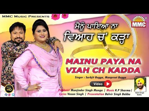 Viyah De Vich Karra - Sarbjeet Buga - Manpreet Buga - Dera Baba Vadbhag Singh - Baba Vadbhag Singh