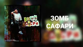 Download ЗОМБ - Сафари Mp3 and Videos