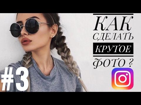 Как сделать крутое фото в Instagram? Как обработать фото? Лучшие идеи