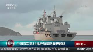 [今日环球]中国海军第34批护航编队昨天起航| CCTV中文国际