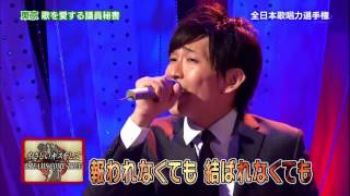 【歌唱王】⑩やさしいキスをして/DREAMS COME TRUE   大場唯さん 東京都出身 議員秘書【予選】
