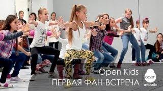 Первая фан-встреча с Open Kids 15 сентября 2013 - Open Art Studio