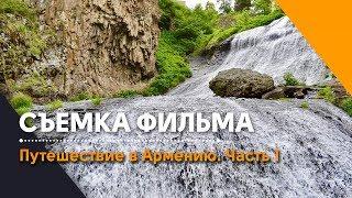 Путешествие в Армению. Съемки фильма. Часть 1