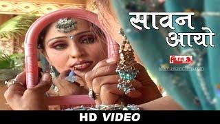 Sawan Aayo Full HD Song | New Rajasthani Song 2017 |  Rajasthani Sawan Songs