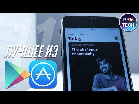 ТОП-10 бесплатных приложений для iOS и Android (+ ссылки). Лучшее из App Store и Google Play! |№11