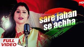 Sare Jahan Se Accha   Patriotic Song   Republic Day Special   Namita Agrawal   Sidharth TV