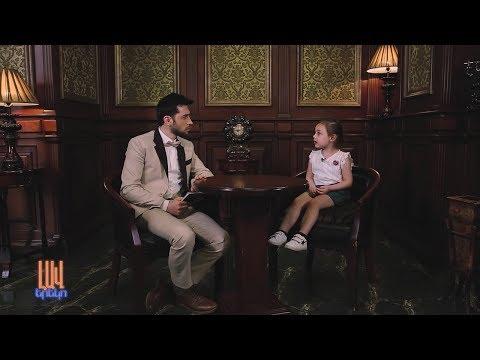 Գարիկի անկեղծ զրույցը երեխաների հետ (Լավ երեկո)